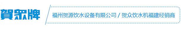 福州贺源饮水设备有限公司/贺众新万博苹果下载福建经销商